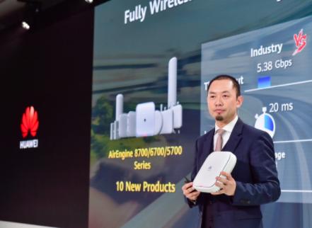 华为正式发布了AirEngine Wi-Fi 6...