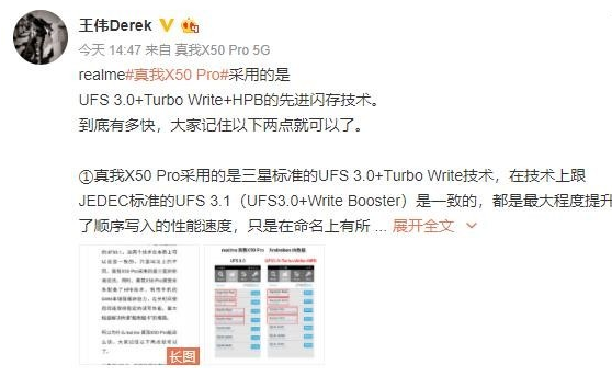 realme真我X50 Pro曝光采用了UFS 3.0+Turbo Write+HPB的先進閃存技術