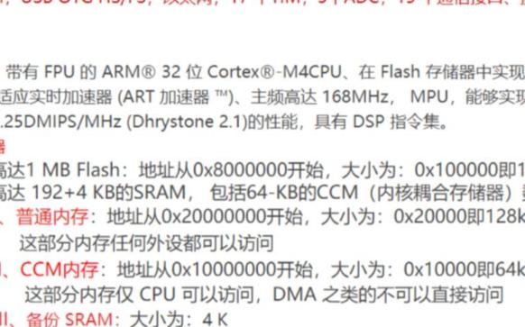 基于STM32F4和RT-Thread通用BootLoader使用经验