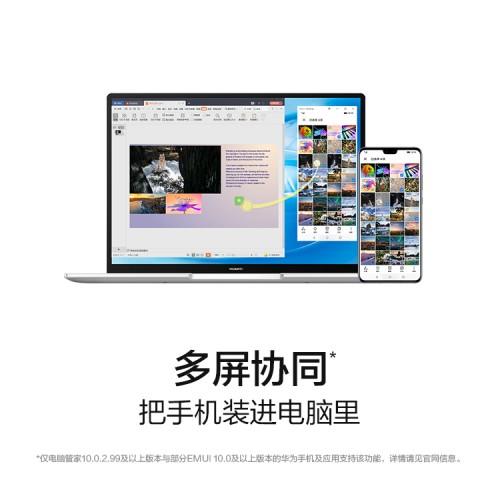 明星疯狂安利  华为MateBook 14 2020款 潮物一生推