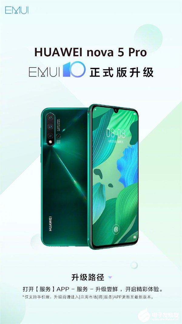 """华为nova 5 Pro正式升级EMUI 10 可通过""""升级尝鲜""""参与升级"""