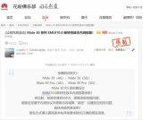 华为Mate30系列新特性版本内测开启 新增HM...