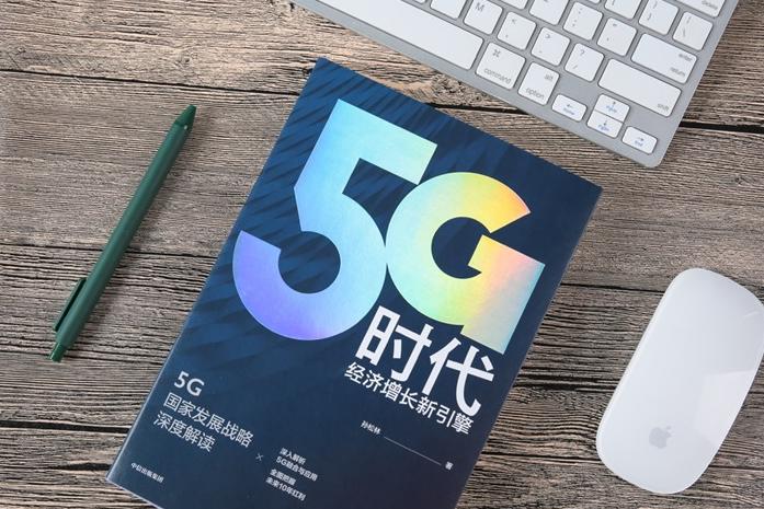 工信部专家孙松林畅谈5G技术
