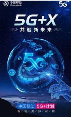 中国移动正在全面加快实施5G+计划