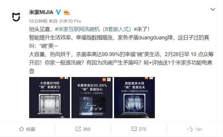 米家互联网洗碗机新品推出,采用6D高配置