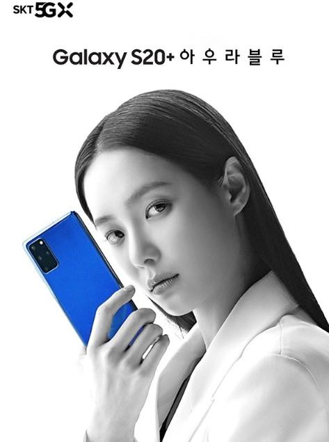 SK电信与三星推出Galaxy S20 +蓝色版本,开启线上线下销售