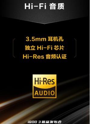 iQOO 3 5G确定支持HiFi,并通过Hi-Res小金标音频认证