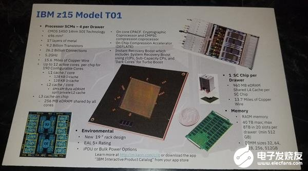 IBM公布新一代大型机Z15的处理器改进情况 实现12核5.2GHz奇迹