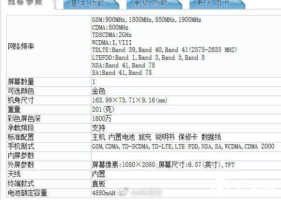 vivo Z6已正式入网工信部该机搭载骁龙765G移动平台支持双模5G网络