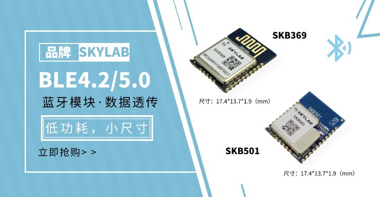 从解析5.0蓝牙模块SKB501来了解其中的数据传输原理