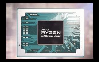 AMD宣布將推出新的低功耗Ryzen嵌入式處理器