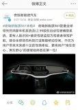 华为鸿蒙车机系统曝光 奇瑞新能源 S61将首发那无疑就是少主搭载