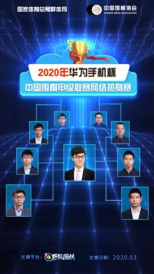 2020年华为手机杯中国围棋甲级联赛网络热身赛即...