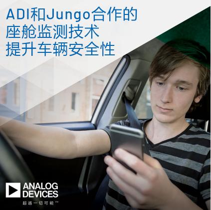 ADI和Jungo合作开发基于ToF和2D红外(IR)技术的摄像头解决方案