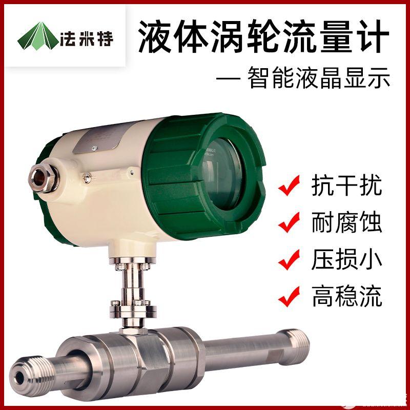 涡轮流量计的安装方法