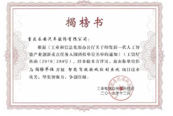 """長安汽車成功入圍國家工信部""""新一代人工智能產業創新重點單位"""""""