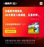 小米電視開啟新一輪促銷 小米電視4S 75英寸售...