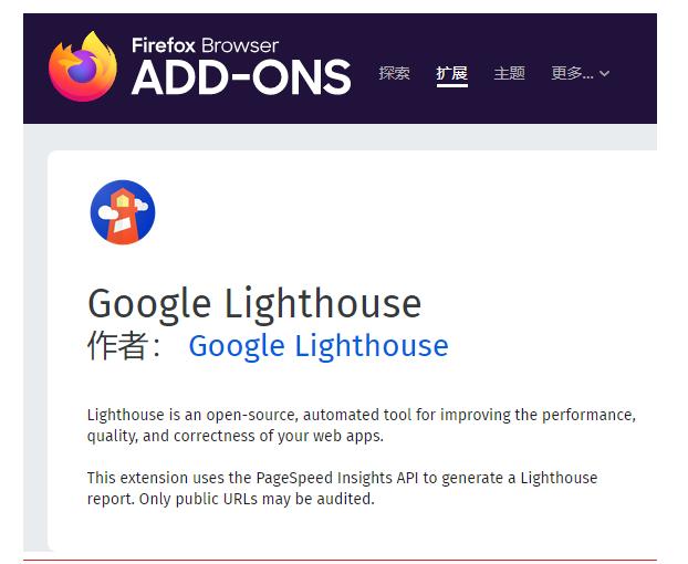 谷歌为Firefox上架Lighthouse扩展