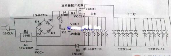 led充電式小臺燈的電路原理圖