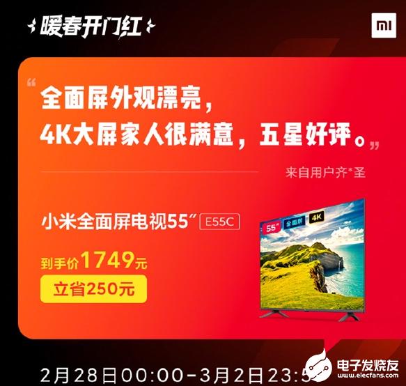 小米電視官方大降價 短時間內就沖到中國市場銷量第一