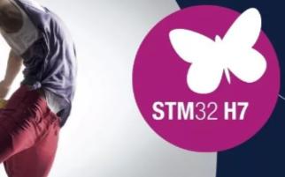 双核STM32H7正式投入生产 样品现已上市