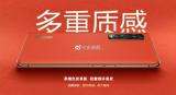 OPPO Find X2和Find X2 Pro智能手機將于3月6日發布