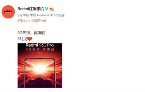 Redmi K30 Pro的正面图展示,或将采用升降式前置摄像头方案