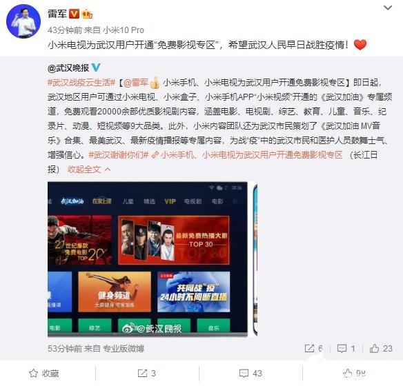 小米電視內容團隊宣布向武漢地區用戶免費開放2萬部...
