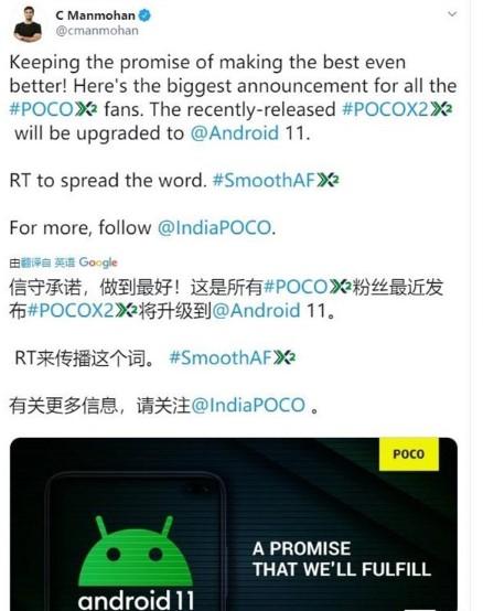小米子品牌POCO X2手机获得Android 11更新升级
