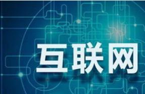 工信部发布通知将调整运营商互联网骨干网络网间结算的政策和资费