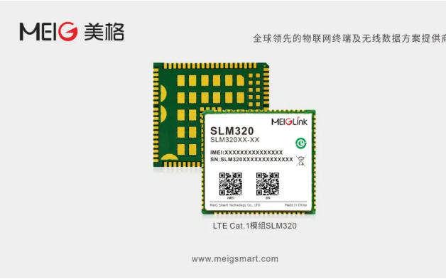 """共战""""疫""""强连接 美格智能发布高性价比Cat.1系列模组—SLM320"""