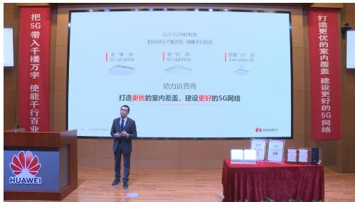 华为重磅推出了5G室内数字化家族系列全新产品和解决方案