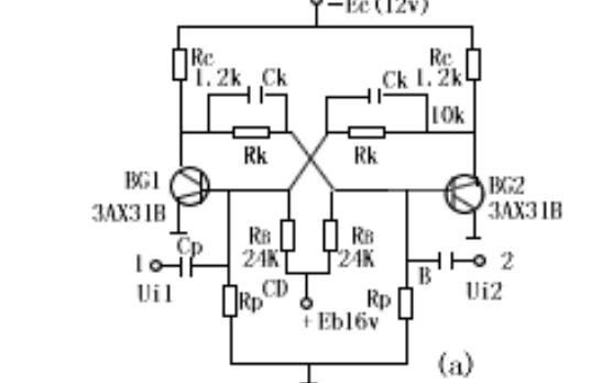 双稳态电路的详细资料和工作原理讲解