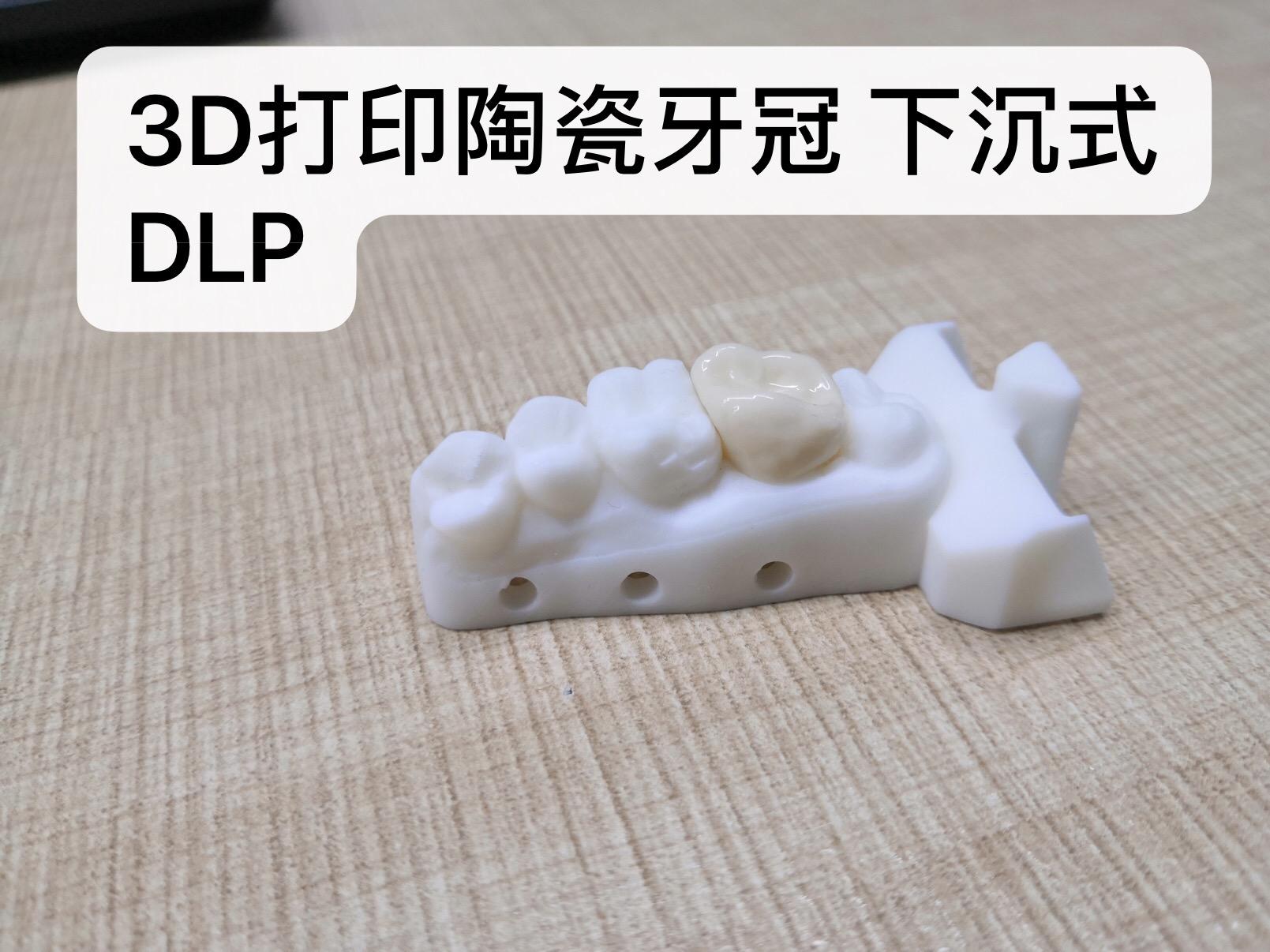 OctaveLight下沉式DLP光固化3D打印机在数字化蜂窝陶瓷技术的应用(3D打印氧化钛氧化锆氧化铝)