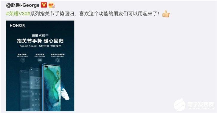 荣耀V30系列指关节手势功能推送,3月6日前完成全网推送