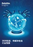 德勤《2020科技、传媒和电信行业预测》报告三大...