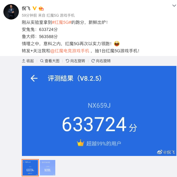 红魔5G游戏手机的跑分成绩曝光安兔兔成绩高达63万分