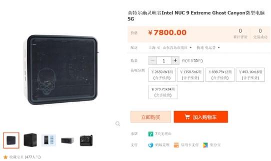 英特爾幽靈(ling)峽谷NUC在國內(na)第三方電商平台上架,售...