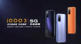 配備支持5G的Snapdragon 865的IQ...