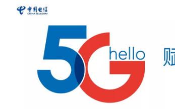中国电信5G核心网整系统性能测试完成