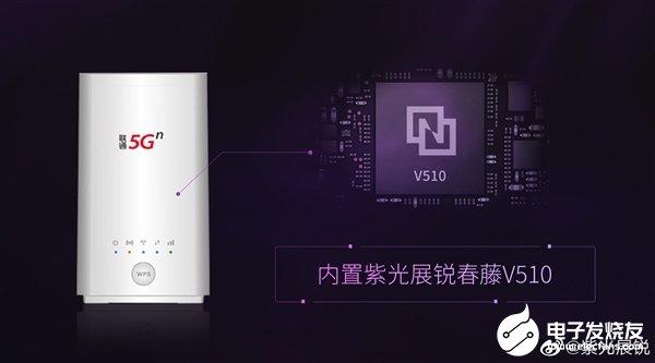 紫光展锐联合中国联通推出联通5G CPE VN007 售价999元