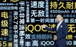 旗舰iQOO 3 5G手机发布,骁龙865助力顶尖性能