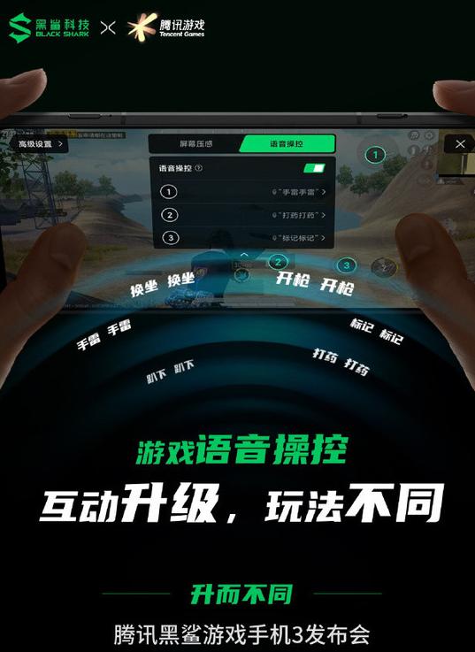 腾讯黑鲨游戏手机3曝光将支持游戏语音操控