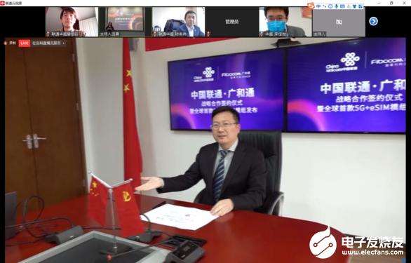 中国联通与广和通合作,远程签约仪式成亮点