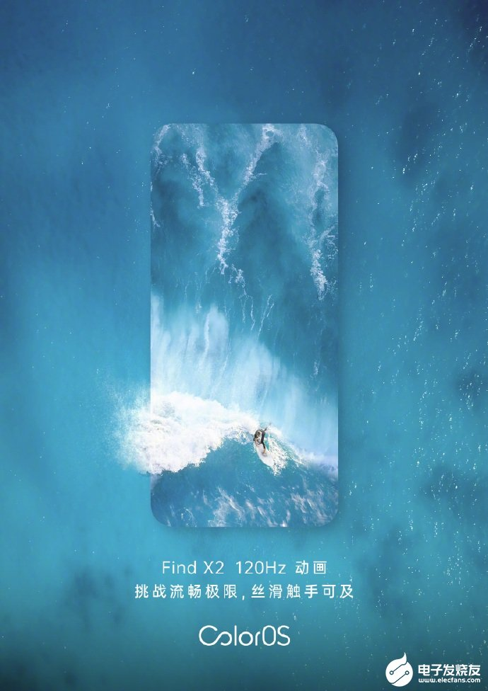 "OPPO Find X2采用120Hz""超感屏"",支持120Hz ColorOS 7动画"