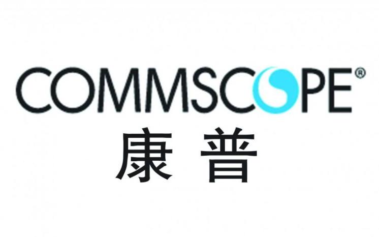 康普企业推出全新天线、连接器和电源方案,助力实现更智能快速5G部署