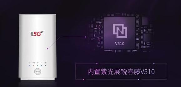紫光展锐和联通推出的5G CPE创下四个第一