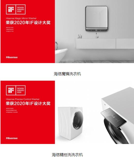 海信洗衣机斩获iF设计奖 带给大家智能互动全新体验