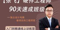 【张飞】硬件工程师90天速成班级【02期】