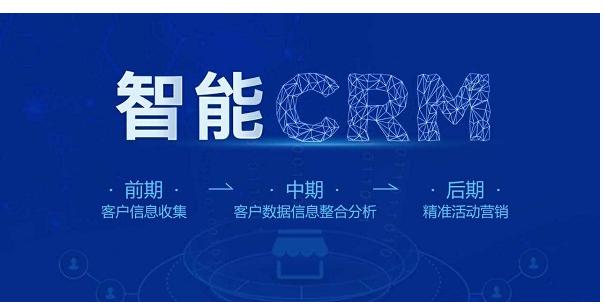 CRM加入人工智能等技术后有什么不一样的
